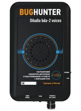 Bloqueador de gravador de áudio ultra-sônico BDA 2 e Gerador de ruídos Turbo